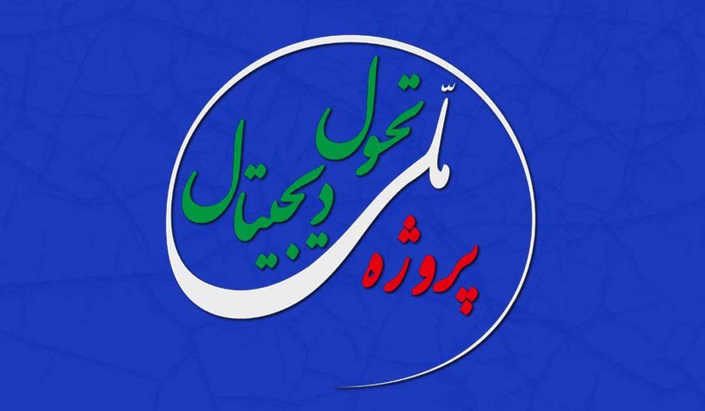 آغاز رسمی پروژه ملی تدوین سند تحول دیجیتال؛ پیش به سوی ایران دیجیتال