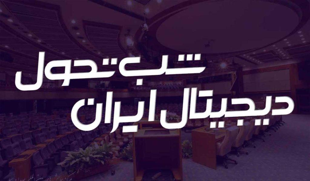 برگزاری شب تحول دیجیتال ایران