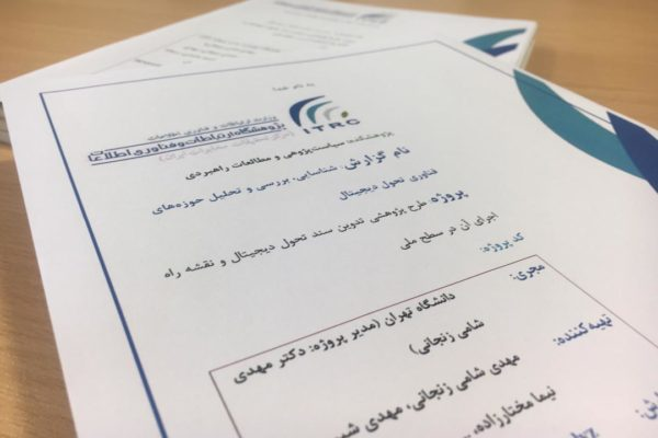 پروژه ملی تحول دیجیتال