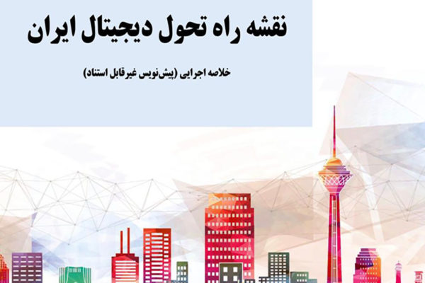 Digital Iran Roadmap (Executive Summary)