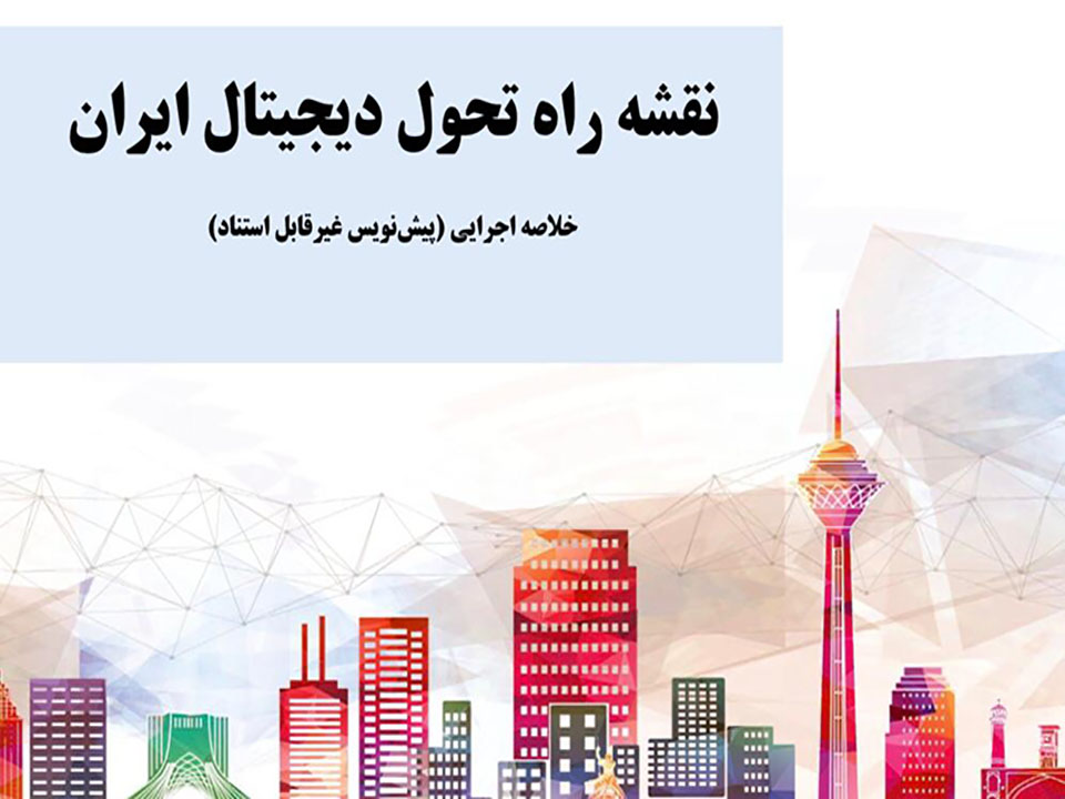 خلاصه اجرایی نقشه راه ایران دیجیتال